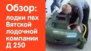 Видео обзор надувной лодки Вятской лодочной компании Д 250 от интернет-магазина www.v-lodke.ru