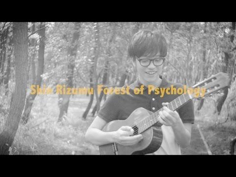 シンリズム「心理の森」