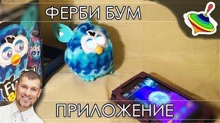 Ферби Бум 2013 - Играем с планшетом!