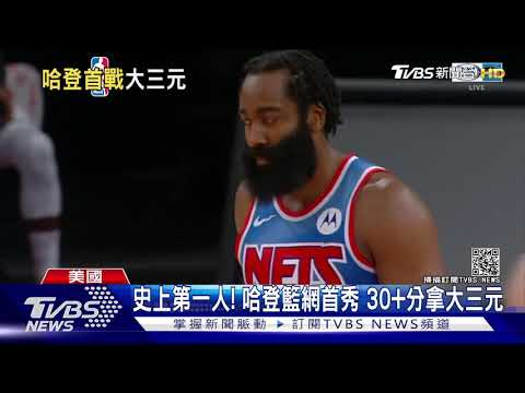 32分.14助攻.12籃板 哈登籃網首秀大三元|TVBS新聞