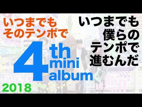 いつまでもそのテンポで 4th Mini Album 「いつまでも 僕らのテンポで 進むんだ」 トレーラー