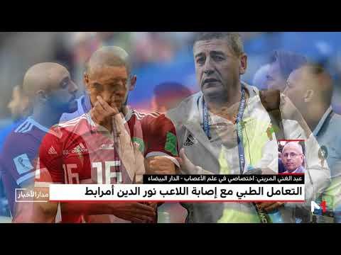 بعد الانتقادات..طبيب مغربي يفسر طريقة تعامل هيفتي مع إصابة أمرابط