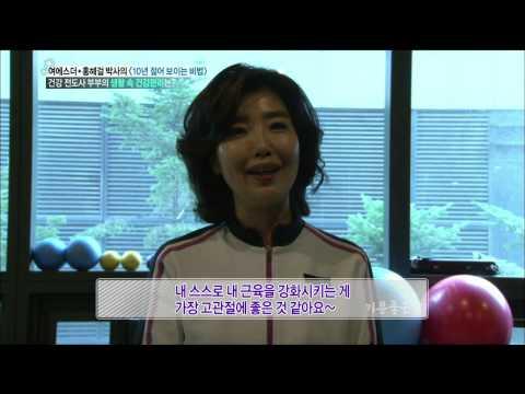 기분 좋은 날 - 홍혜걸 & 여에스더가 소개하는 '젊음의 비결'!, #03 20131029