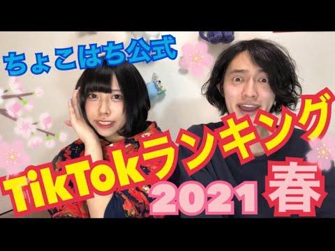 【まとめ】ちょこはち公式TikTok人気ランキング2021春【15万人突破】
