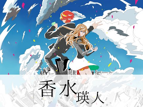 【香水 バンドアレンジしてみた】香水/瑛人 Covered by Kengo Adachi(アダチケンゴ)