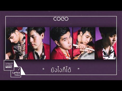 ยังไงก็ได้  l COGO 【Official Lyrics MV】