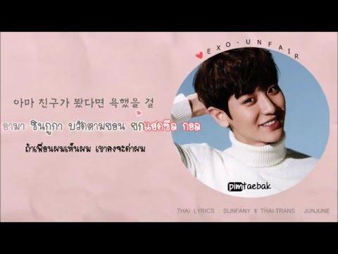 [Karaoke - Thaisub] EXO - UN FAIR (Korean ver.)