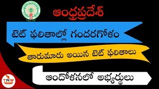 AP TET 2018 LATEST NEWS || don't miss || techreviewings