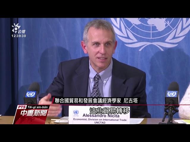 UN報告:美中貿易戰兩敗俱傷 台灣受益