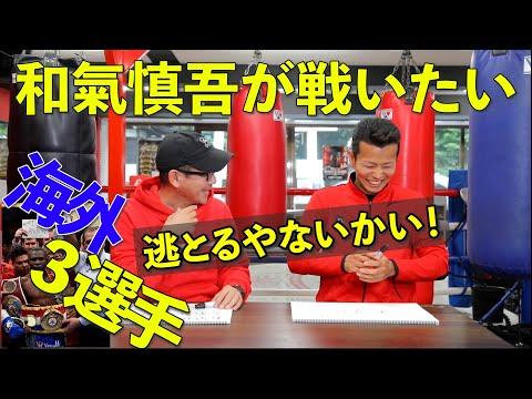 和氣慎吾が戦いたい海外の3選手#和氣慎吾#ボクシング#世界チャンピオン#格闘技#世界ランカー#後楽園ホール