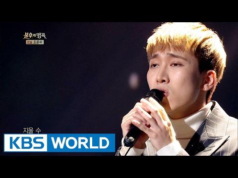 Seo Eunkwang (BTOB) - Letter That was Sent Blank   서은광 - 백지로 보낸 편지 [Immortal Songs 2 / 2017.02.04]