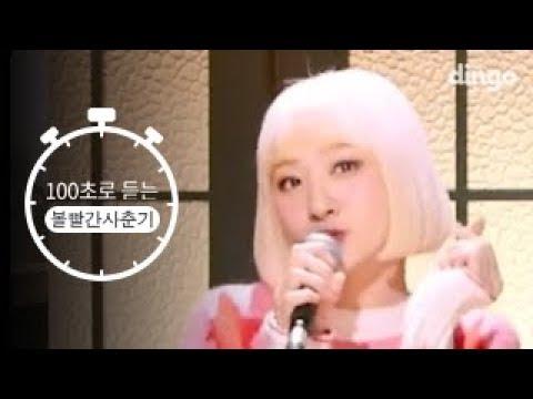 볼빨간사춘기 신곡모음 [100초]로 듣는 라이브 Live
