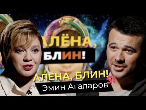 Эмин Агаларов — развод с Аленой Гавриловой, другие женщины, крах бизнеса, причины ссоры с Крутым