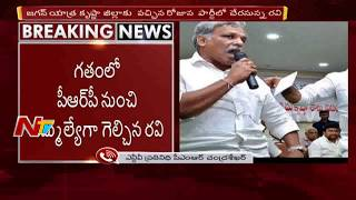 TDP Yalamanchili Ravi likely to join YSRCP..