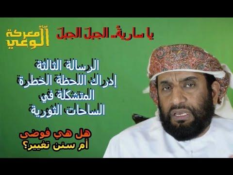 الدكتور حسن الدقى : يا ساريةُ.. الجبلَ الجبلَ رسائل للساحات الثورية