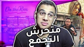 حقيقة البنت اللي اتعاكست في التجمع الخامس - ماتيجي في اون زا ران !!