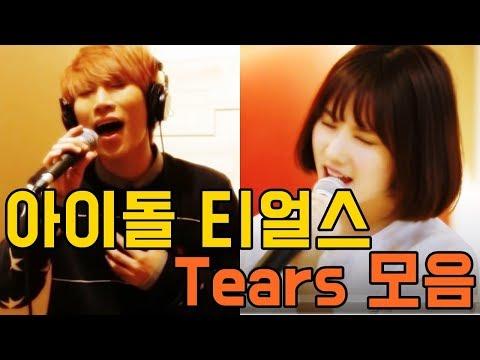 아이돌 티얼스(Tears)모음/비투비(BTOB),EXID,에이핑크(Apink),여자친구(GFRIEND),오마이걸(OH MY GIRL),트와이스(TWICE),프리스틴(PRISTIN)