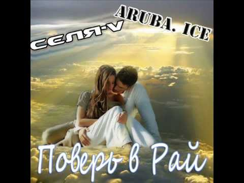Sela-V Vs. Aruba Ice- Pover v ray(Поверь В Рай)