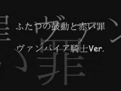 ふたつの鼓動と赤い罪~ヴァンパイア騎士Ver.~
