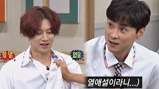 핫피플(?) 김희철(Kim Heechul)의 열애설에 분노♨하는 민경훈(Min Kyung hoon) 아는 형님(Knowing bros) 193회