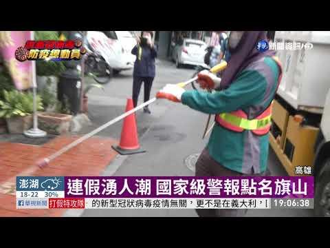 旗山老街收假日消毒 遊客反應不一 | 華視新聞 20200405