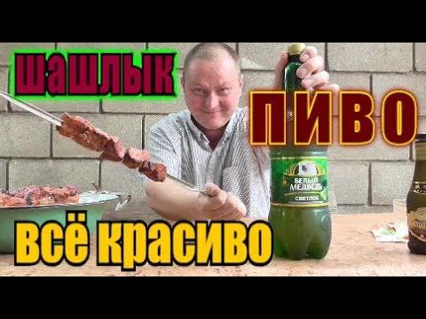 """Пью ПИВО """"БелыЙ МедведЬ"""" под ШАШЛЫЧОК... photo"""