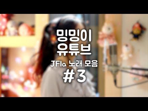 JFla(제이플라) 노래 모음 #3┃JFla Best Cover 22 Songs