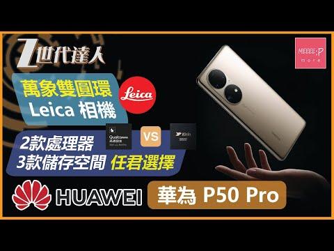 華為 P50 Pro | 萬象雙圓環 Leica 相機 2款處理器+3款儲存空間 任君選擇