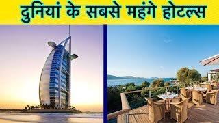 5 LUXURY HOTELS IN WORLD || दुनियाँ के सबसे कीमती होटेल || LUXURY HOTELS IN HINDI