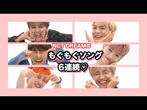 夢っ子達のもぐもぐソング♡(얌얌송)【NCTDREAM日本語字幕】