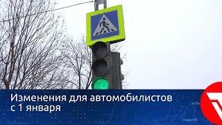 Изменения для автомобилистов  c 1 января