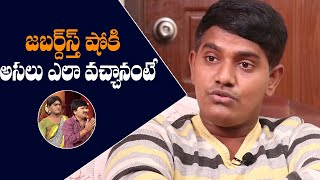 Jabardasth Mohan (Kokila) tells about how he got chance in..