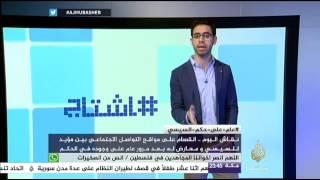 هاشتاج .. نقاش اليوم جدل على مواقع التواصل الإجتماعي بعد مرور عام على حكم السيسي     -