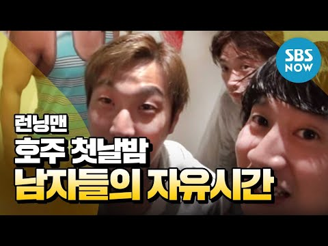 SBS [Running Man/런닝맨] - 그 남자들의 자유시간