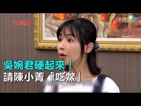 炮仔聲/吳婉君發威!與陳小菁這段對手戲堪稱「最強高潮」|三立新聞網SETN.com