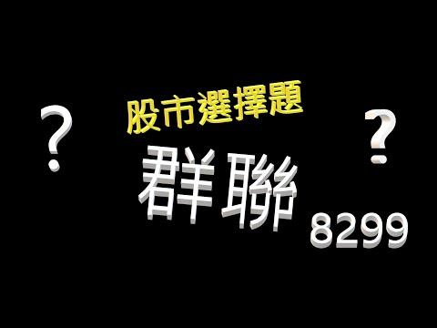 【股市選擇題】群聯電子(8299)