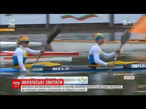 Українські веслувальниці вибороли золоті медалі на європейському чемпіонаті