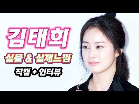 김태희 실물 & 실제느낌 (직캠+인터뷰) ● Kim Tae Hee Reaction