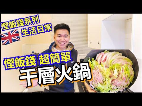 英國慳飯錢EP9   超簡單又好食! 千層火鍋!!!