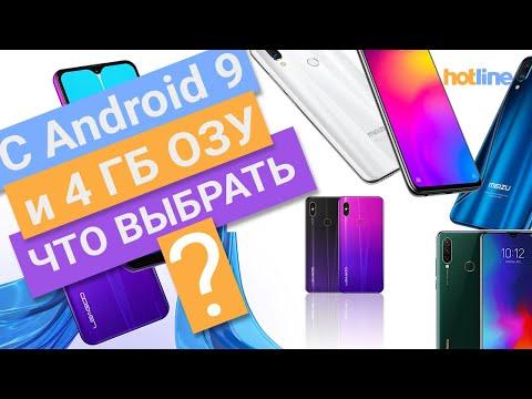 Недорогие смартфоны с Android 9 и 4 ГБ оперативной памяти photo