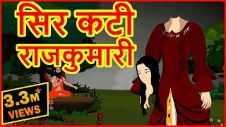 सिर कटी राजकुमारी   Hindi Cartoons Video For Kids   Horror Cartoons   Maha Cartoon TV Adventure