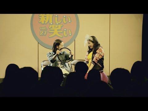 『リズムイズム』コント「ドライブデート」 from シンリズム「FUN!」MV