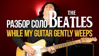 The Beatles - While My Guitar Gently Weeps (Разбор соло из песни)