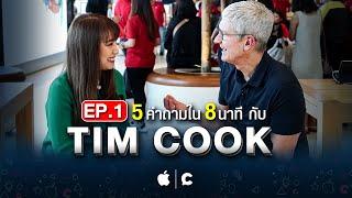 'Tim Cook' มาไทย กับ คลิปสัมภาษณ์ที่เดียวในไทยกับซี ฉัตรปวีณ์ (เวอร์ชั่นสั้น)