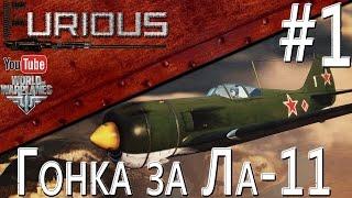 Гонка за Ла-11 #1 / World of Warplanes /
