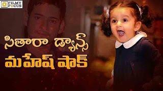 Mahesh Babu's About Daughter Sitara Dance - Filmyfocus.Com
