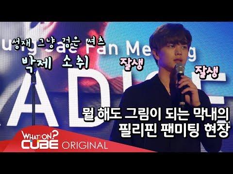 비투비(BTOB) - 비트콤 #57 (성재 필리핀 팬미팅 비하인드)