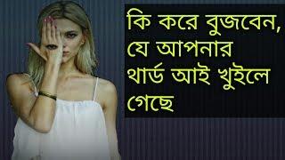 Power Of Third Eye In Bangla।  কি করে বুজবেন আপনার থার্ড আই খুলে গেছে।