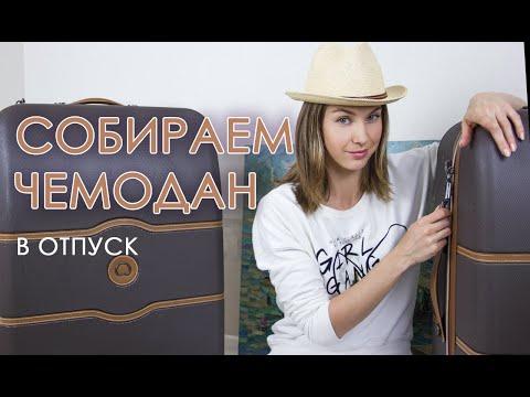 КАК ПРАВИЛЬНО СОБРАТЬ ЧЕМОДАН В ОТПУСК |  Лайфхаки для путешествий