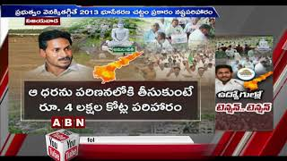 Officials Tension with CM Jagan Decision over AP Capital S..